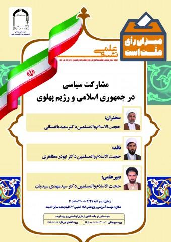 مشارکت سیاسی در جمهوری اسلامی و رژیم پهلوی